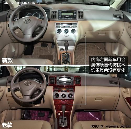 丰田 一汽丰田 花冠 2010款 1.6AT 豪华版