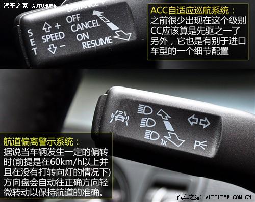 汽车之家 一汽-大众 一汽-大众cc 2010款 2.0tsi尊贵型