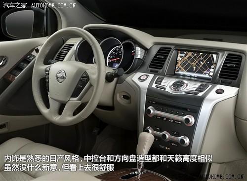汽车之家 日产(进口) Murano 2011款 基本型