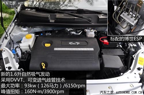 汽车之家 奇瑞汽车 奇瑞a3 2010款 改款1.6mt 尊贵型