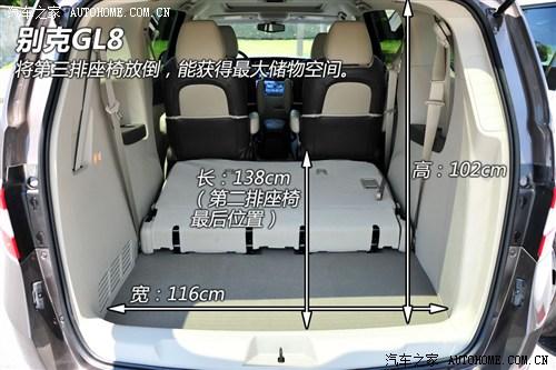 后备厢尺寸对比 车型 上汽大通g10 别克gl8商务车 第三排最靠后