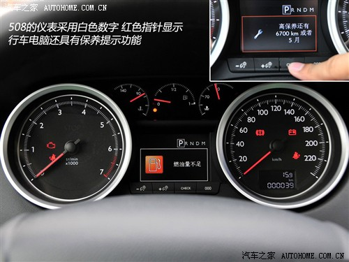 标致 东风标致 标致508 2011款 2.3l自动旗舰版