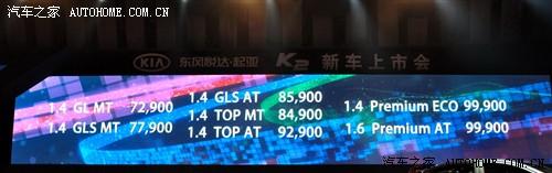 起亚 东风悦达起亚 起亚K2 2011款 1.6 Premium AT