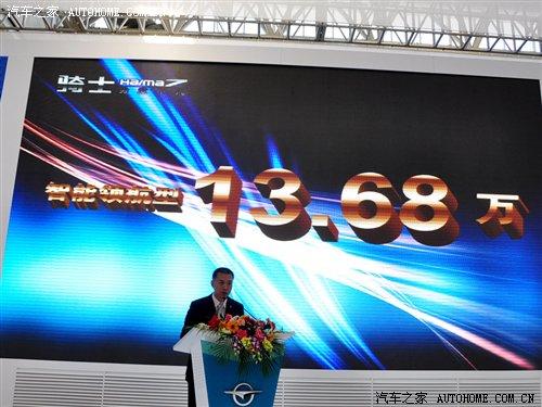 售价13.68万元 海马S3骑士正式上市[多图]