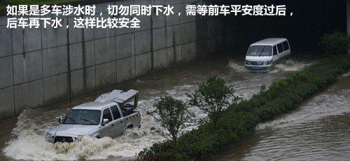 雨季行车危险多 车辆涉水相关知识详解