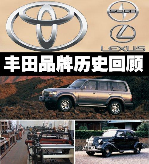 丰田公司简介-由模仿缔造销量传奇 丰田品牌历史介绍