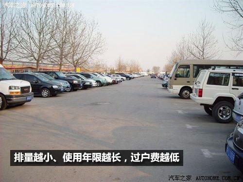 北京车辆过户时间_【图】其实不复杂 北京二手车过户过程详解_二手车之家