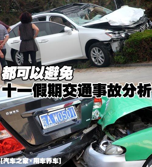 国庆车祸-其实能避免 十一期间典型车祸事故分析