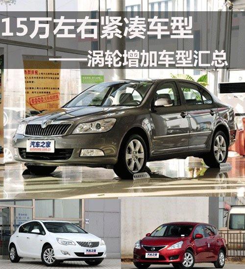 经济车-经济车型也谈动力 15万元涡轮车型行情