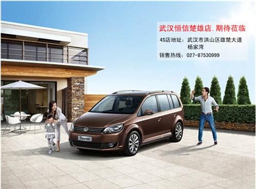 武汉上海大众13款途安新车到店欢迎选购图片