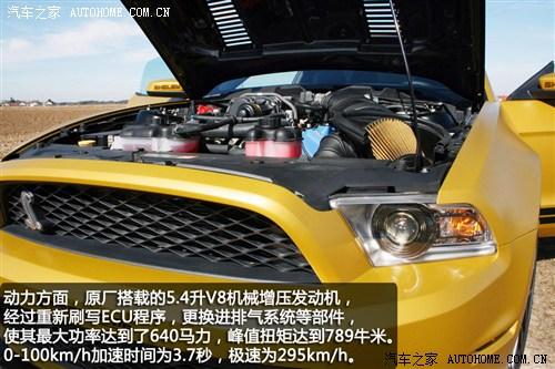 渡过渡过(进口)野马2013款 GT500 Shelby Cobra