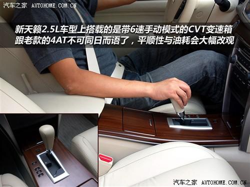 东风日产 新一代天籁 2.5L XL 领先版