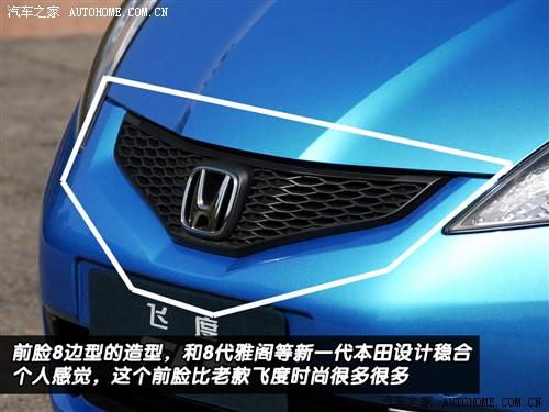广州本田 飞度 新1.3 AT标准版