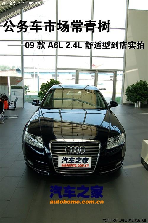 一  汽奥迪 奥迪A6L 09款 2.4L 舒适型