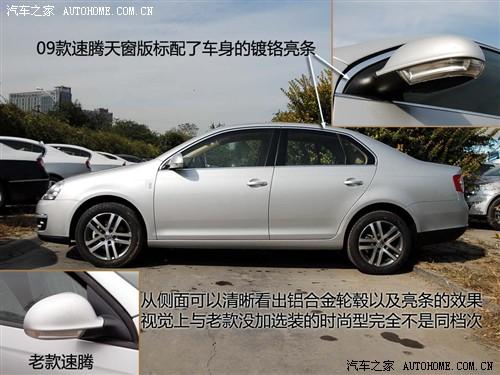 一汽-大众 速腾 2009款 1.6L 自动舒适型