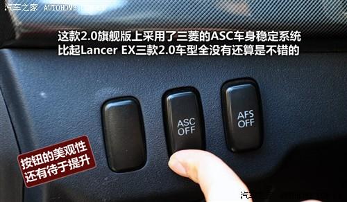 三菱 东南汽车 蓝瑟·翼神 2010款 L旗舰型CVT