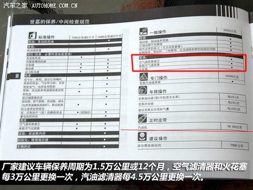 东风雪铁龙 世嘉 2011款 两厢 1.6手动炫雅型