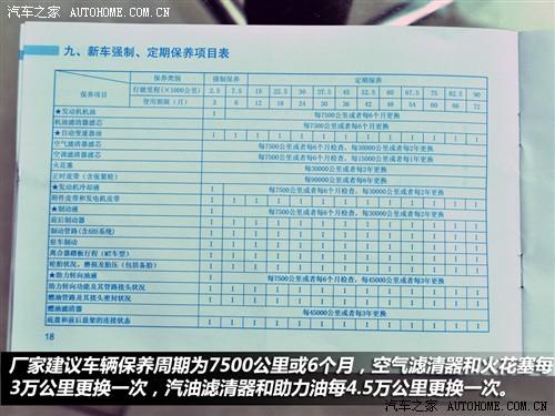东风乘用车 风神S30 2011款 1.6 尊雅型MT