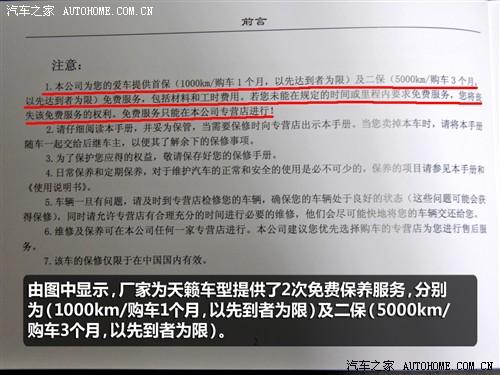 东风日产 天籁 2011款 公爵 3.5L XV VIP 尊领版